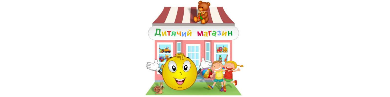 Дитячий магазин