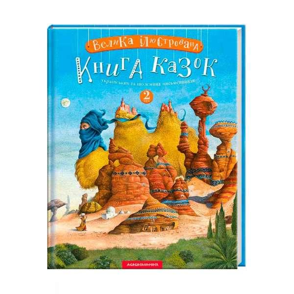 Велика Ілюстрована Книга казок 2 том
