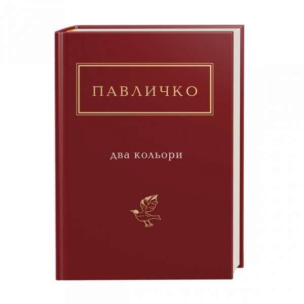 Два кольори / Дмитро Павличко