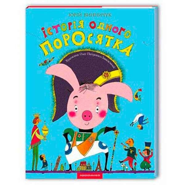 Історія одного поросятка / Юрій Винничук