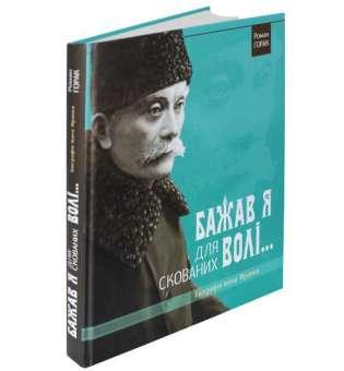 Біографія Івана Франка. Бажав я для скованих волі / Роман Горак