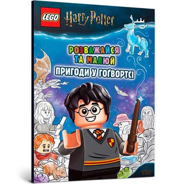 LEGO. Harry Potte. Розважайся та малюй. Пригоди у Гоґвортсі