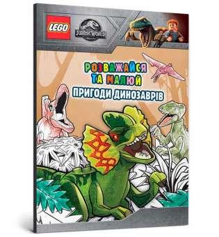 LEGO. Jurassic World. Розважайся та малюй. Пригоди динозаврів