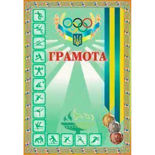 Грамота спортивна (з медалями зелена)