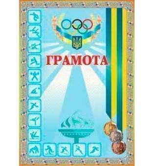 Грамота спортивна (з медалями голуба)