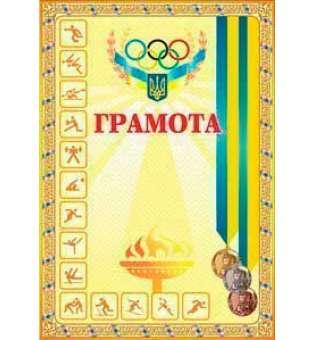 Грамота спортивна (з медалями жовта)