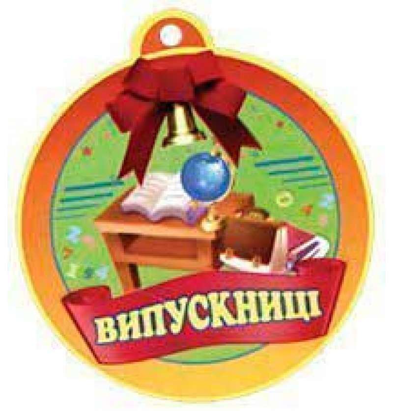 Медаль для випускниці