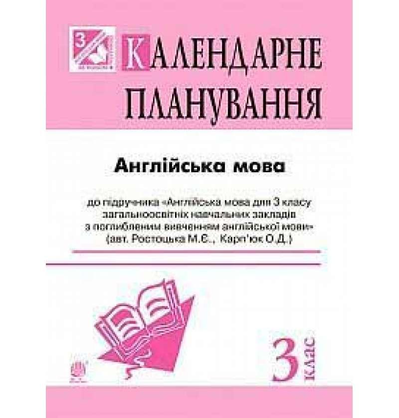 Англійська мова: календарне планування: 3 кл (підр. Карп'юк О.Д. для спеціалізованих шкіл)