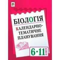 Біологія: Календарно-тематичне планування. 6-11 кл.
