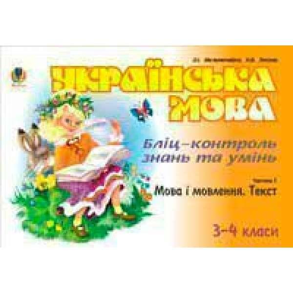 Творчі завдання з української мови. 3 клас. Дидактичний матеріал. НУШ
