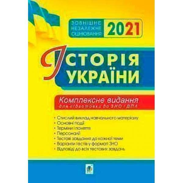 Історія України. Комплексне видання для підготовки до ЗНО. 2021. ЗНО 2021
