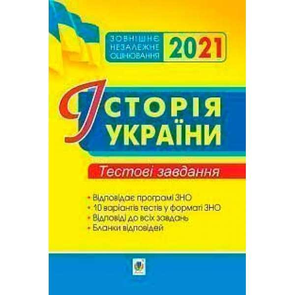 Історія України. ЗНО. Тестові завдання. 2021. ЗНО 2021