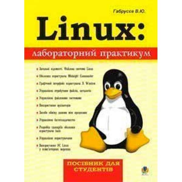 Linux: лабораторний практикум. Посібник для студентів.