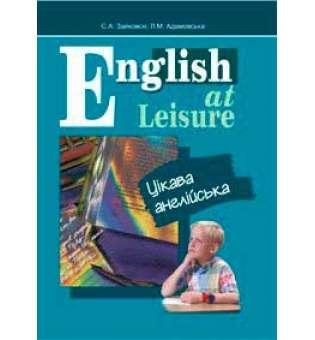 English at Leisure. Цікава англійська. Посібник.