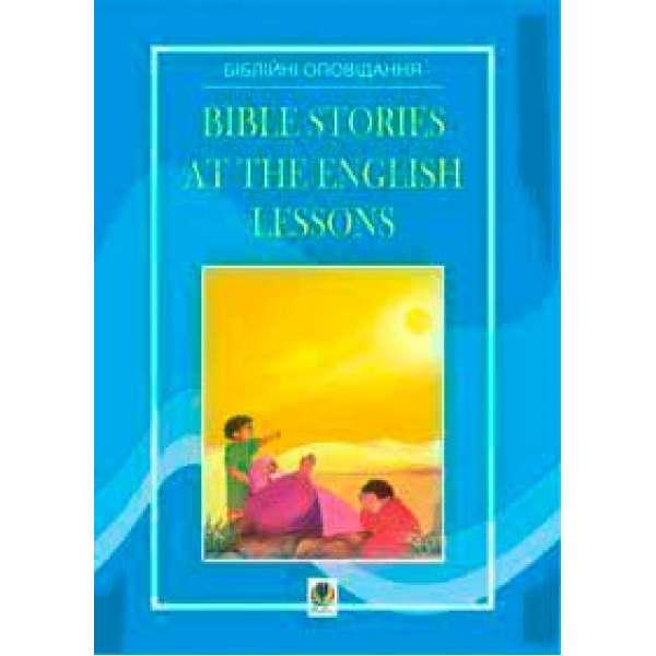 Bible Stories at the English Lessons. Біблійні оповідання на уроках англійської мови.