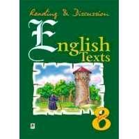 Англійські тексти для читання та обговорення. 8 клас.