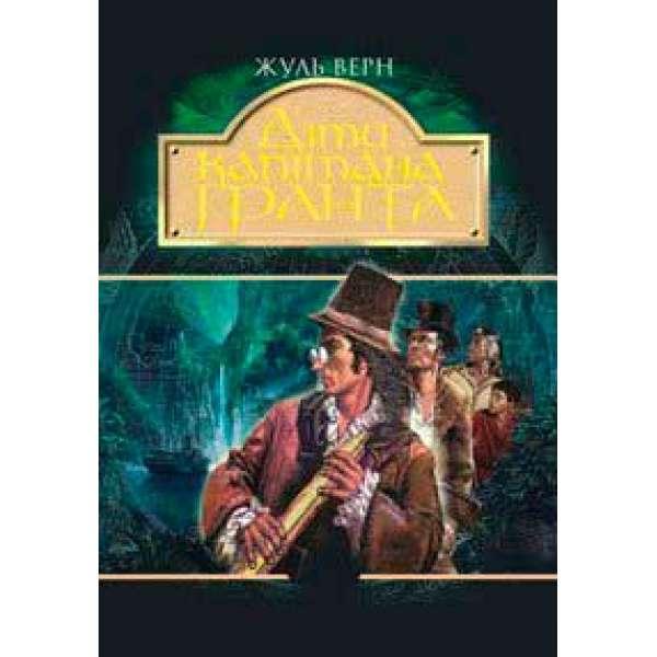 Діти капітана Гранта: Роман