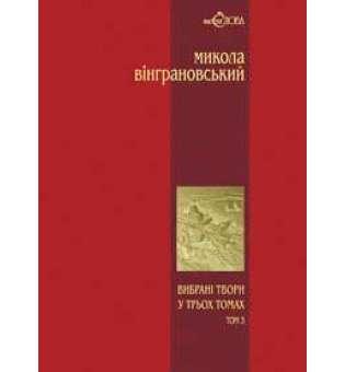 Вибрані твори: У 3 т.- Т.3: Повісті й оповідання.