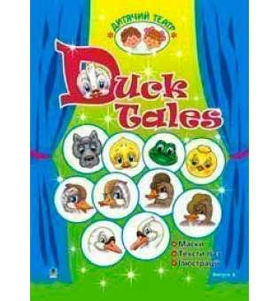 Duck Tales. Качині історії.Дитячий театр. Випуск 6. (англ.мова)