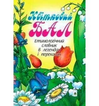 Квітковий бал: Етимологічний словник в легендах і переказах.