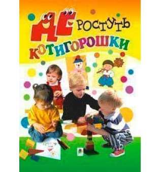 Де ростуть котигорошки. Посібник для вихователів дитячих садків.