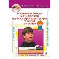 Розвиток уваги та навиків навчальної діяльності у дітей 5-6років: Навчальний посібник
