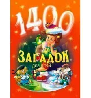 1400 загадок для дітей.