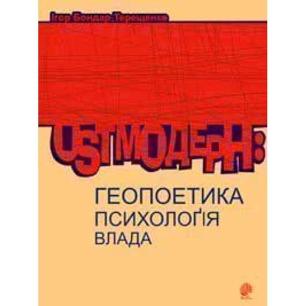 Ostмодерн: геопоетика, психологія, влада. Монографія.