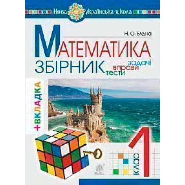 Математика. 1 клас. ЗБІРНИК. Задачі, вправи, тести (з кольоровою вкладкою, кубик Рубіка) НУШ