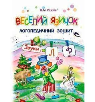 Веселий язичок: логопедичний зошит для дошкільнят. Звуки [л], [р]