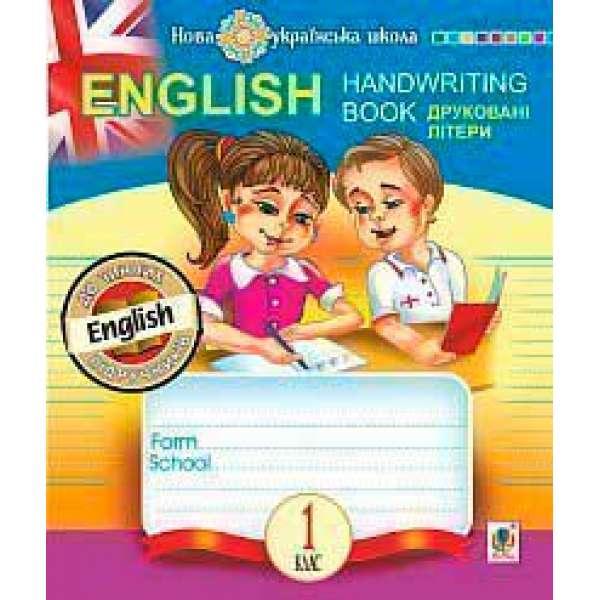 English. 1 клас. Handwriting Book. Прописи. Друковні літери. Лінійка. НУШ