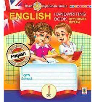 English. 1 клас. Handwriting Book. Прописи. Друковні літери. Клітинка. НУШ