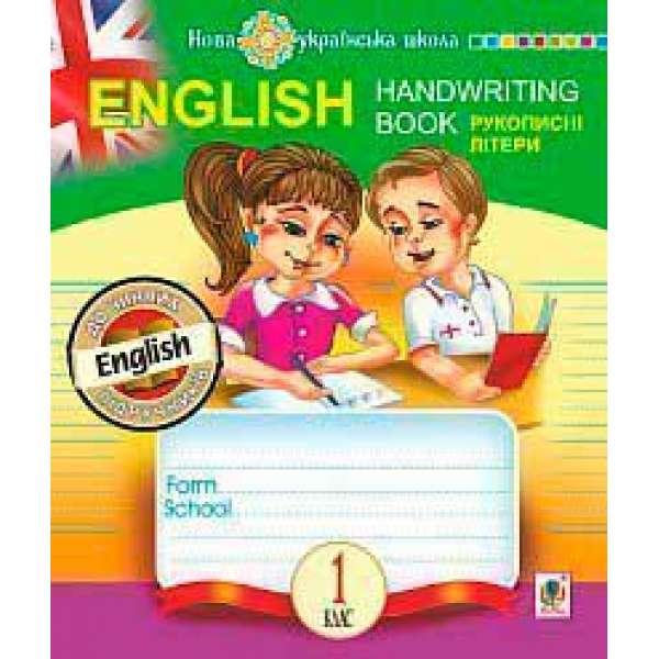 English. 1 клас. Handwriting Book. Прописи. Рукописні літери. Лінійка. НУШ
