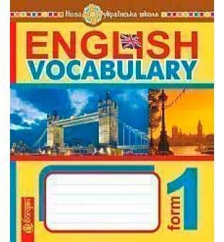 English Vocabulary. Словник з англійської мови з ілюстраціями. 1 клас. НУШ