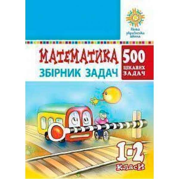 Математика. 1-2 класи. 500 цікавих задач. НУШ
