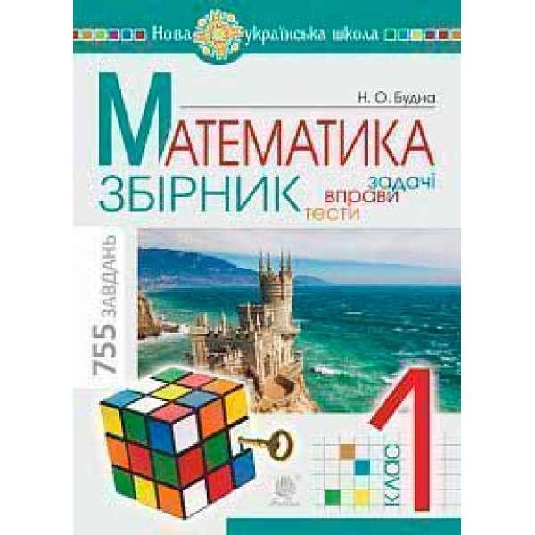 Математика. 1 клас. ЗБІРНИК. Задачі, вправи, тести. НУШ