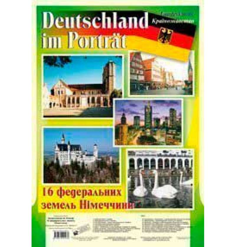 Deutschland im Portrat. landeskunde. Країнознавство. 16 федеральних земель Німеччини. Навчальний посібник