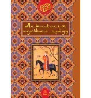 Антологія перського гумору.