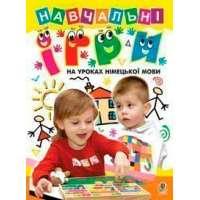 Навчальні ігри на уроках німецької мови.