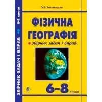 Фізична географія. Збірник задач і вправ. 6-8 класи. Вид.2-ге доп.і пер.