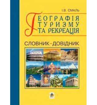 Географія туризму та рекреація. Словник-довідник.