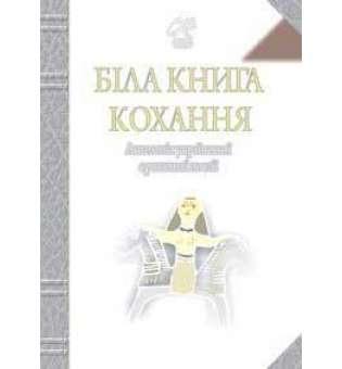 Біла книга кохання: Антологія української еротичної поезії.