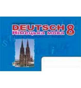 Deutsch. Німецька мова. Бліц-контроль знань. 8 клас.