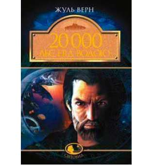 20 000 льє під водою: Роман.