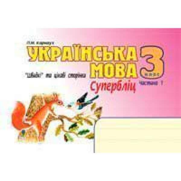 Українська мова. Швидкі та цікаві сторінки. Супербліц. 3 клас. Част.1