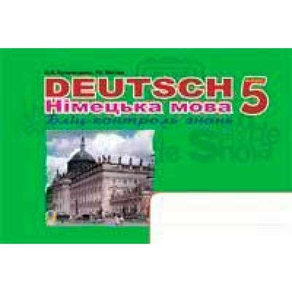 Deutsch. Німецька мова. Бліц-контроль знань. 5 клас.