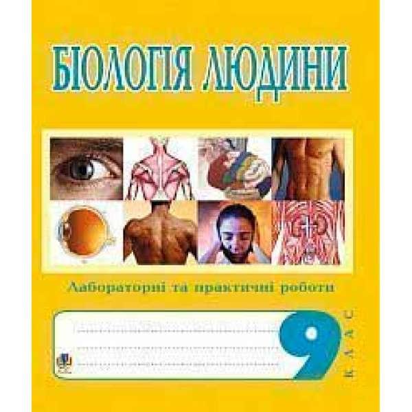 Біологія людини. Лабораторні та практичні роботи. 9 клас.
