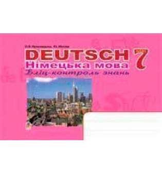 Deutsch. Німецька мова. Бліц-контроль знань. 7 клас.