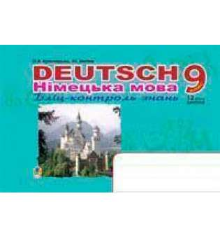 Deutsch. Німецька мова. Бліц-контроль знань. 9 клас.
