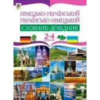Німецько-український та українсько-німецький словник-довідник. 2-4 клас.